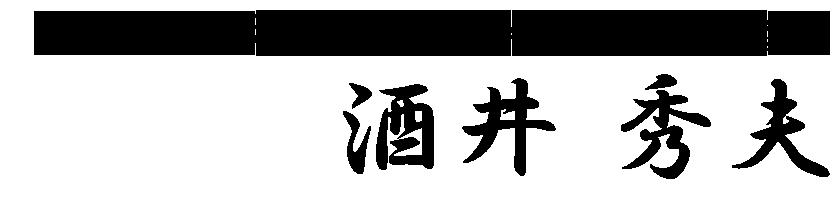 イーストライズ株式会社 取締役会長 酒井秀夫