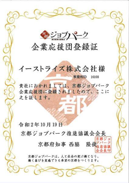 京都ジョブパーク企業応援団