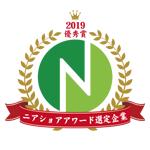 ニアショアAWARD2019